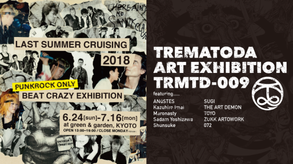 「Last Summer Cruising2018」beatcrazy exhibition &trematoda art exhibition